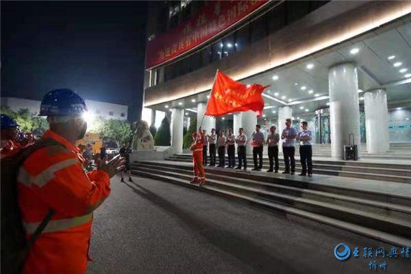 忻州供电公司抗灾抢险突击队连夜赴河南