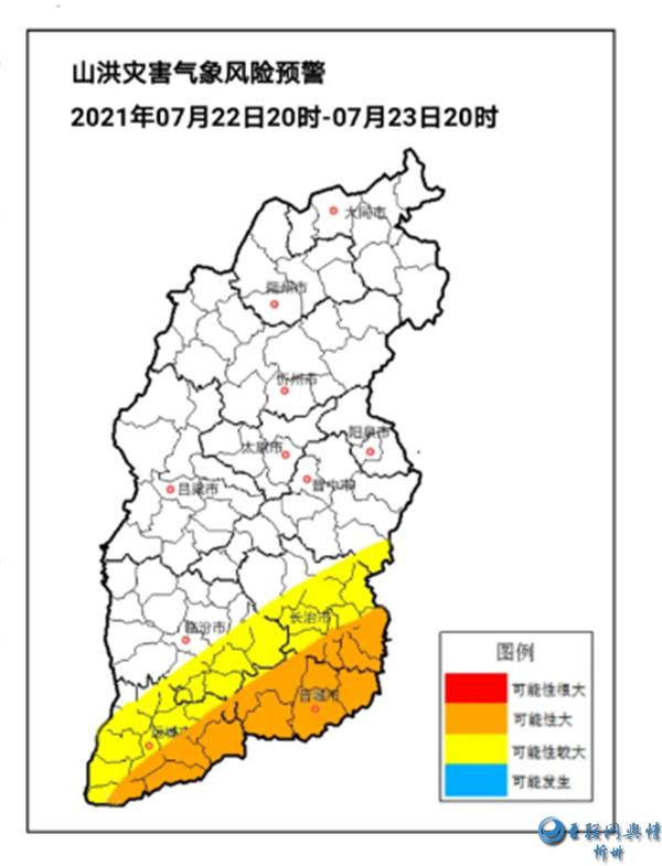 山西省再发山洪地质灾害气象风险预警