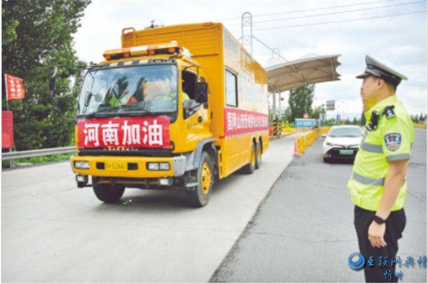 国网忻州市忻府区供电公司驰援河南