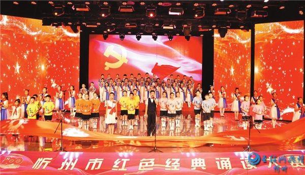 忻州:诵读红色经典 献礼建党百年