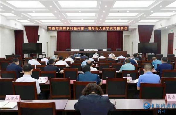 忻州市委市政府乡村振兴第一督导组入驻宁武对接会议