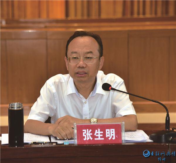 代县县委书记张生明主持召开县委常委会(扩大)会议