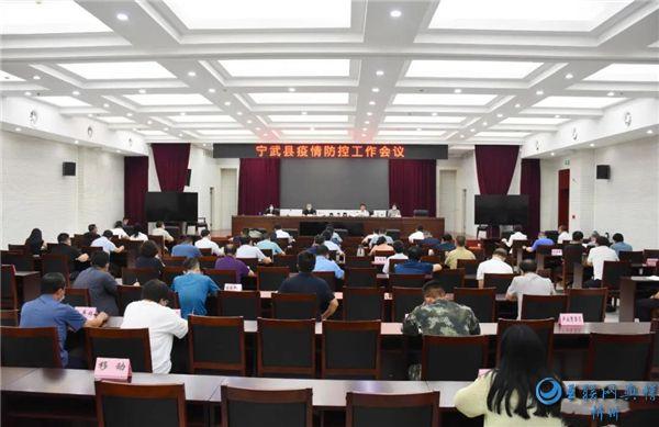 宁武县召开疫情防控工作会议
