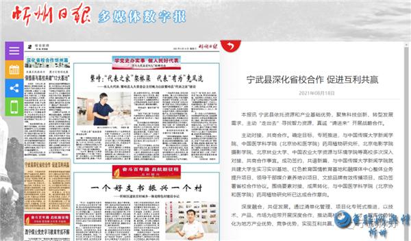 【忻州日报】宁武县深化省校合作 促进互利共赢