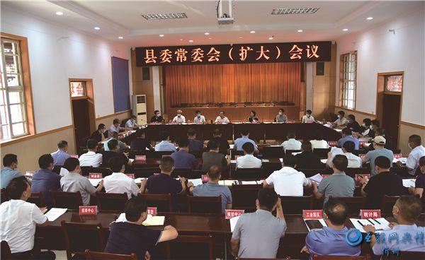 代县县委书记张生明主持召开代县委常委会(扩大)会议