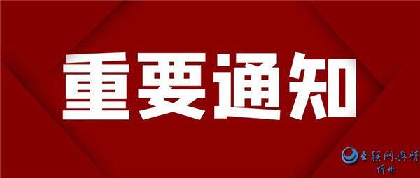 忻州市收看山西省生态环境质量达标暨大气污染防治重点工作推进视频会