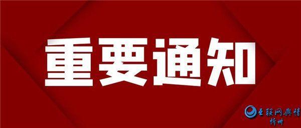 忻州市省校合作大学生实习实训团开展现场教学活动