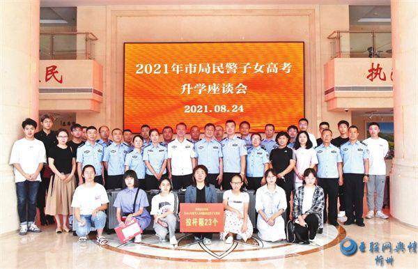 忻州市公安局召开2021年民警子女高考升学座谈会