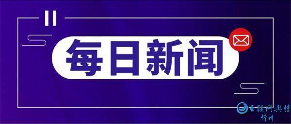 """忻州:打造""""伙计式""""人才服务品牌"""