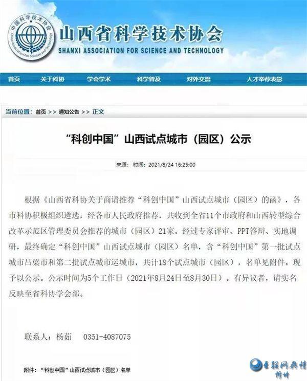 """原平经济开发区进入""""科创中国""""山西试点城市(园区)公示名单"""