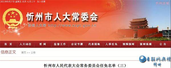 忻州市人大常委会任免名单,张艮生为市人民政府秘书长
