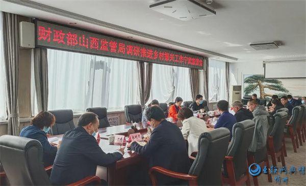 财政部山西监管局在宁武调研推进乡村振兴工作