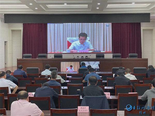宁武县组织收听收看工作部署电视电话会议