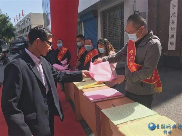 宁武县能源局启动2021年度节能宣传周活动
