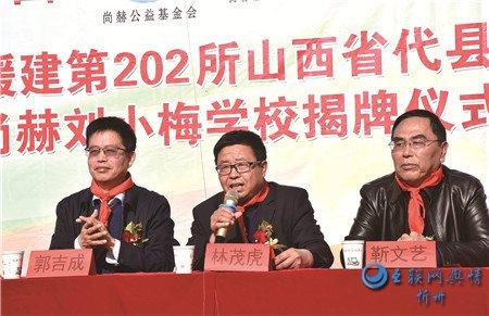 代县阳明堡中学举办尚赫刘小梅资助学校揭牌暨爱心捐赠仪式