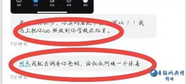 """福州女大学生被裸照威胁自杀竟遭指责?媒体直呼""""谴责受害者合适吗""""?"""