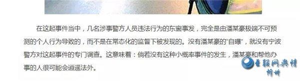 蠢哭了!宁波男子炫耀酒驾托关系免罚,然后......被抓了
