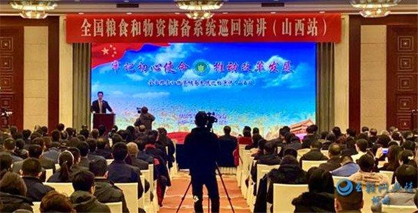 全国粮食和物资储备系统巡回演讲山西站在太原举行