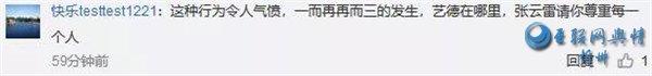 张云雷演出视频再度触雷 舆情分析师这么说!